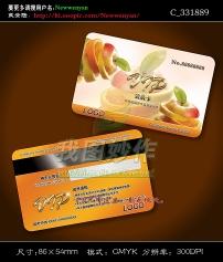 新鲜水果超市会员消费vip卡