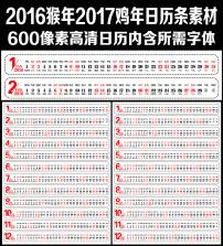 2016猴年2017鸡年日历年历表(3)图片