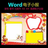word新年电子小报元宵节板报图片