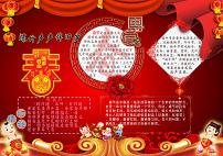 新年春节小报手抄报电子小报图片