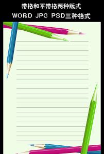 简约大气彩色铅笔信纸背景图片