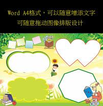 word新学期手抄报暑假读书小报模板下载(图片编号:)