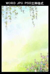 美丽春天信纸图片