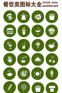 酒店食品餐饮类图标图片