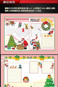 圣诞节课外活动圣诞老人信纸风学生小报图片