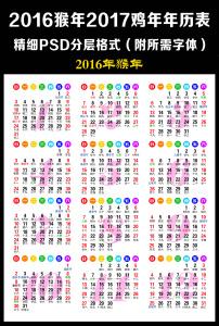 2016猴年2017鸡年日历年历(9)图片