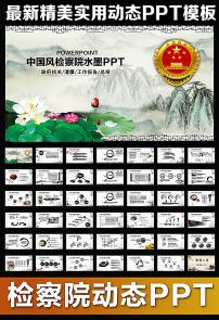 中国风茶文化古风艺术教育动态ppt模板图片