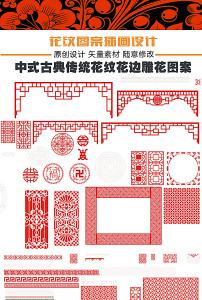 中式古典传统纹样花纹建筑图案图片