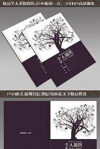 简洁创意大树个人求职简历模板封面图片
