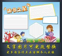 读书小报模板下载(图片编号:13456748)_小报|手抄报