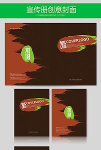 简约宣传册创意封面模板下载(图片编号:13754365)图片