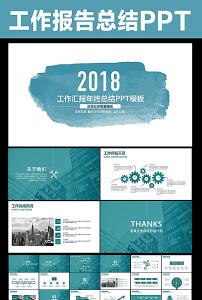 国际 会议总结 报告PPT 图片素材 国际 会议总结