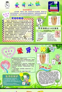 小学生幼儿园科技读书小报手抄报模板下载(图片编号:)