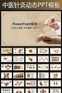 中国风中医针灸动态中医养生ppt模板模板下载 图片编号 13