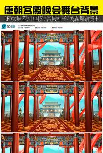 唐朝宫殿中国风晚会舞台背景图片