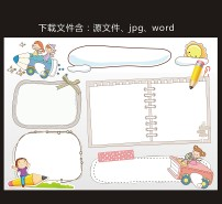 a4历史电子小报模板word下载图片