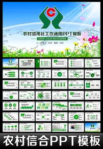 ppt 邮政储蓄/绿色农村信用合作社新农合金融理财... 已下载1 次