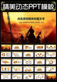 古代战争背景ppt模板员工激励誓师大会图片