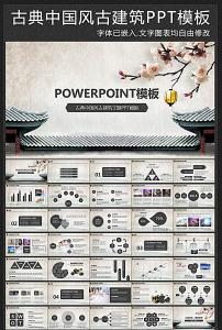 唯美中国风古建筑文化ppt模板图片