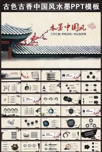 动态古风水墨唯美意境中国风大气ppt模板图片