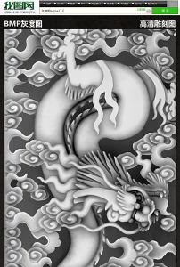 标题:中式吉祥龙祥云玉石木雕图案灰度图1图片