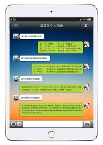 ipad手机微信对话创意个人求职简历模板图片