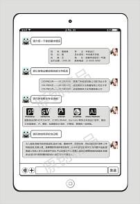 扁平化ipad微信对话个人求职简历图片