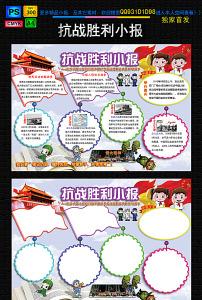 国庆节电子手抄报图片素材 国庆节电子手抄报
