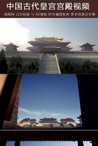 中国古代皇宫宫殿led背景视频图片