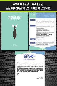 [版权图片] 医护封面自荐信封底简历wordpsd图片