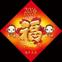 2016农历丙申年红色喜庆春节福图片