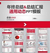 晋升PPT模板图片素材_晋升PPT模板图片素材