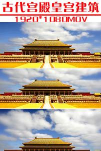 古代宫殿皇宫建筑视频素材图片