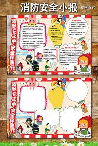 消防安全 标志 卡通图片素材 消防安全 标志 卡通