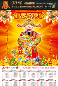2016年猴年财神挂历年历pds