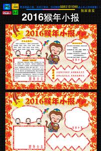 2016猴年初中春节元旦寒假教育手抄报电影小报生活图片