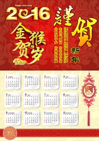 最新2016猴年台历挂历模板台历封面图片