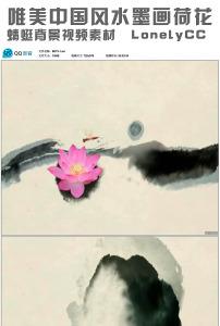 led水墨江南+中国风水墨画梅花荷花图片