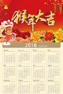 2016猴年日历挂历年历表海报背景psd