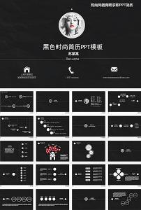 黑色极简时尚简历ppt模板下载图片