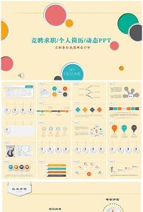标题:职业生涯规划大学生个人简历制作ppt模板图片