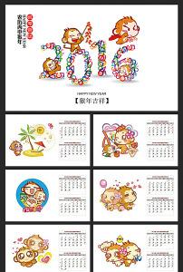 2016猴年海报贺卡邀请函挂历日模版图片