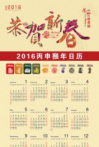 2016猴年恭贺新春挂历年历psd模板图片