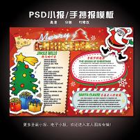 可爱卡通圣诞节双语英文小报手抄报.