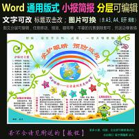 word电子小报模板爱护眼睛预防近视图片