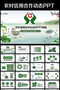 绿色 ppt 农村信用合作社/绿色农村信用合作社新已下载0 次