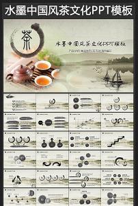 中国风古风古韵古典茶文化ppt模板图片
