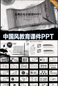 古典中国风古风教育课件ppt模板图片
