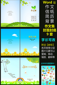 word背景图片素材图片