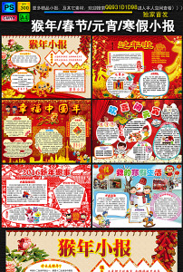 猴新年春节电子寒假会考小报边框初中生物读书背小报必手抄图片